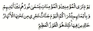Quraan.57.12