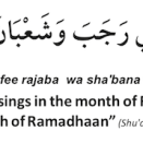dua-for-rajab copy