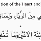 dua.purification.of.the.heart