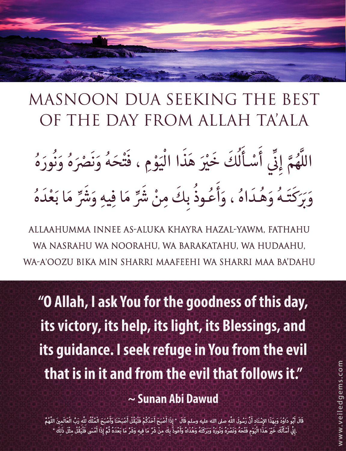 Masnoon Dua ~ Seeking the Best of the Day from Allah Ta'ala