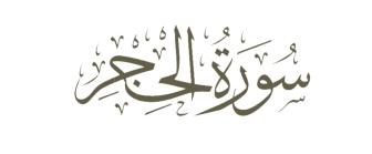 veiledgems-com-surah-al-hijr